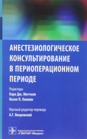 Анестезиологическое консультирование в периоперационный период, Г. Яворовский