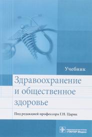 Здравоохранение и общественное здоровье. Учебник, Г. Царик