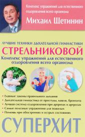 Лучшие техники дыхательной гимнастики Стрельниковой, Михаил Щетинин