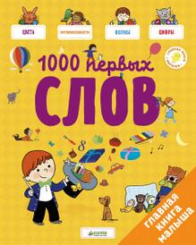 1000 первых слов, Наташа Воробьева