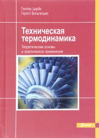 Техническая термодинамика. Теоретические основы и практическое применение, Гюнтер Цербе, Гернот Вильгельмс