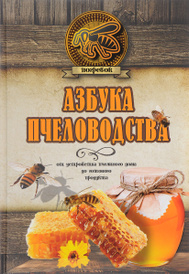 Азбука пчеловодства. От устройства пчелиного дома до готового продукта, Н. Л. Волковский