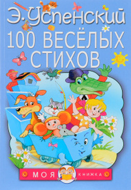 100 веселых стихов, Э. Успенский