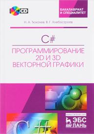 C#. Программирование 2D и 3D векторной графики. Учебное пособие (+CD), Н. А. Тюкачев, В. Г. Хлебостроев