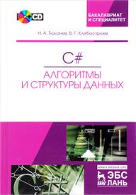 C#. Алгоритмы и структуры данных. Учебное пособие (+ CD), Н. А. Тюкачев, В. Г. Хлебостроев