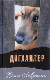 Догхантер, Юлия Лавряшина