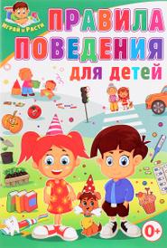Правила поведения для детей, Тамара Скиба