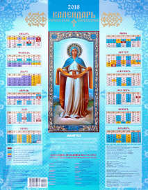 Календарь 2018 (листовой). Покров Пресвятой Богородицы,