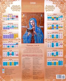 Календарь 2018 (листовой). Калужская икона Божией Матери,