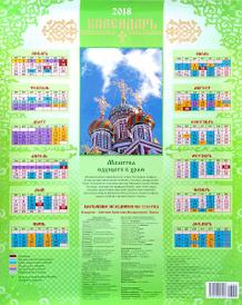 Календарь 2018 (листовой). Божий храм,