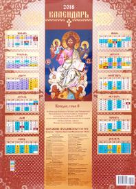 Календарь 2018 (листовой). Господь Иисус Христос,