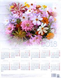 Календарь 2018 (листовой). Букет,