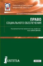 Право социального обеспечения, Шайхатдинов В.Ш. под ред.