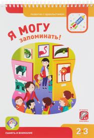 Я могу запоминать! Память и внимание. 2-3 года (+ наклейки), Н. Лялина, И. Лялина