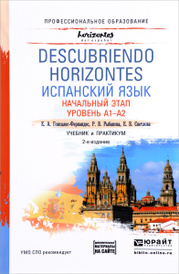 Испанский язык. Начальный этап. Уровень А1-А2. Учебник и практикум (+ CD-ROM) / Descubriendo Horizontes, Е. А. Гонсалес-Фернандес, Р. В. Рыбакова, Е. В. Светлова