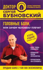 Головные боли, или Зачем человеку плечи?, Сергей Бубновский
