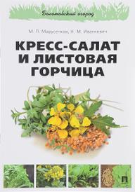Кресс-салат и листовая горчица, М. П. Марусенков, Н. М. Иванкевич