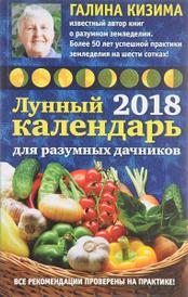 Лунный календарь для разумных дачников, 2018, Галина Кизима