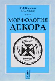 Морфология декора, Кокорина Ю.Г., Лихтер Ю.А.