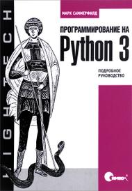 Программирование на Python 3. Подробное руководство, Марк Саммерифилд