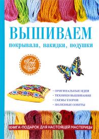 Вышиваем покрывала, накидки, подушки, Е. А. Каминская