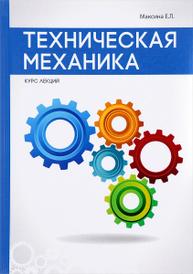 Техническая механика, Е. Л. Максина