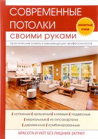 Современные потолки своими руками, В. В. Захарченко