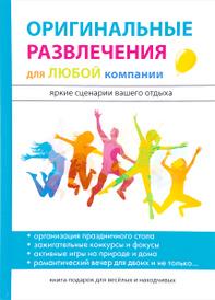 Оригинальные развлечения для любой компании, Ирина Харитонова