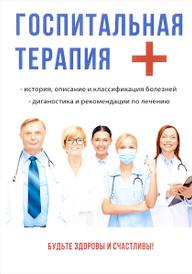 Госпитальная терапия, О. С. Мостовая