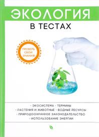 Экология в тестах, А. В. Скорик, О. В. Ларина