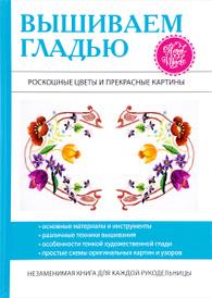 Вышиваем гладью. Роскошные цветы и прекрасные картины. Шнуровозова Т.В., Т. В. Шнуровозова