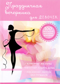 Праздничная вечеринка для девочек, Алена Снегирева