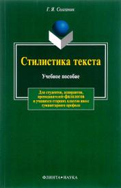 Стилистика текста, Г. Я. Солганик