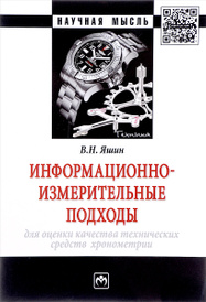 Информационно-измерительные подходы для оценки качества технических средств хронометрии, В. Н. Яшин