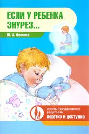 Если у ребенка энурез..., Ю. А. Фесенко