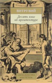 Десять книг об архитектуре, Витрувий