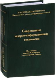 Современные лазерно-информационные технологии, Панченко В.Я., Лебедев Ф.В. (Ред.)