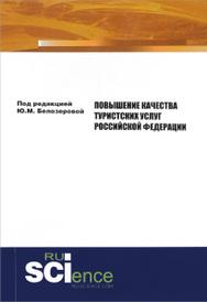 Повышение качества туристских услуг Российской Федерации,