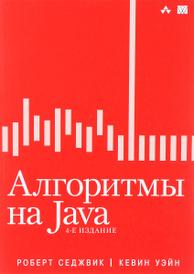 Алгоритмы на Java, Р. Седжевик