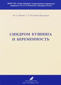 Синдром Кушинга и беременность. Методические рекомендации, М. А. Репина, С. Р. Кузьмина-Крутецкая