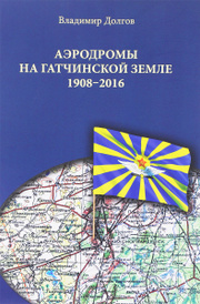 Аэродромы на гатчинской земле. 1908-2016, Владимир Долгов