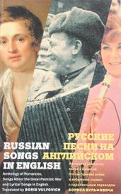 Русские песни на английском / Russian Songs in English, Борис Вульфович