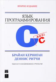 Язык программирования C, Брайан Керниган, Деннис Ритчи