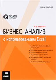 Бизнес-анализ с использованием Excel, Конрад Карлберг