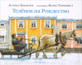 Телёнок на Рождество, Астрид Линдгрен