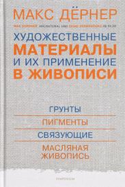 Художественные материалы и их применение в живописи, Макс Дернер