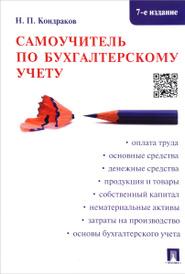 Самоучитель по бухгалтерскому учету, Н. П. Кондраков
