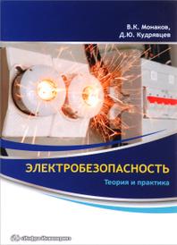 Электробезопасность. Теория и практика, В. К. Монаков, Д. Ю. Кудрявцев