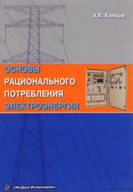 Основы рационального потребления электроэнергии. Учебное пособие, А. В. Клевцов