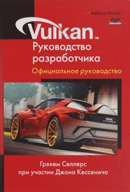 Vulkan. Руководство разработчика, Грэхем Селлерс